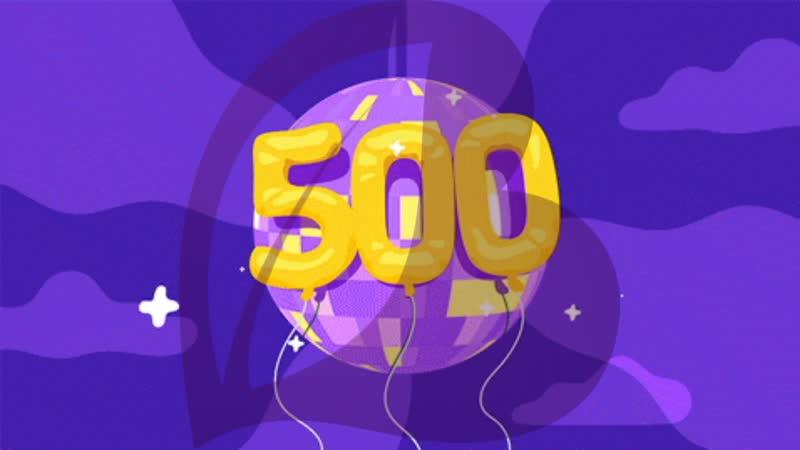 500 подписчиков на канале БОНАМОР