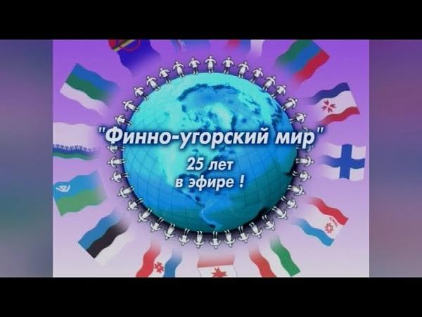 Финно угорский мир 06.09.2018