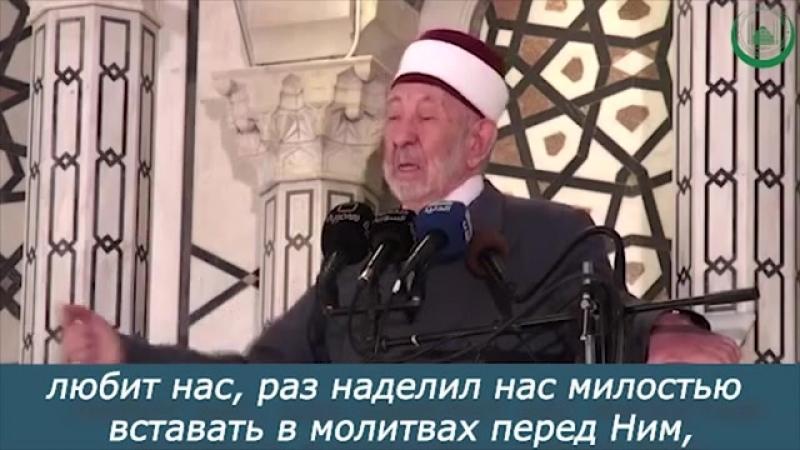 Шейх_Рамадан_Аль-Бути_-_Всевышний_любит_нас.(360p).mp4
