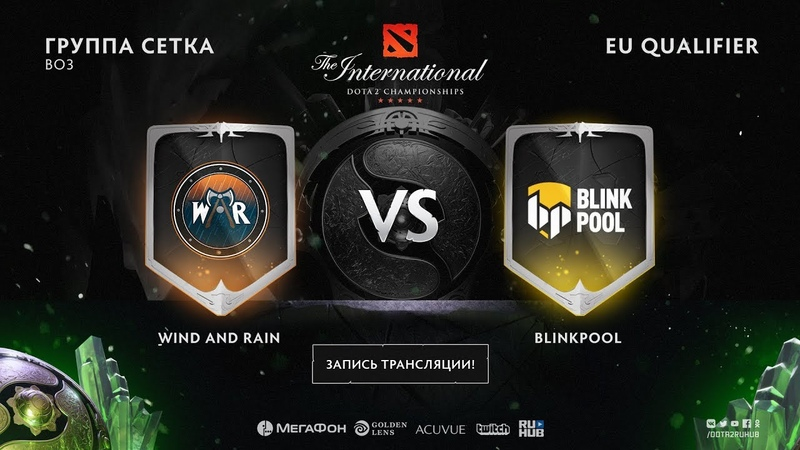 Wind and Rain vs Blinkpool The International EU QL game 1 Adekvat Maelstorm