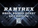 RAMTREX ВВОД ВЫВОД ДЕНЕГ БЕЗ ПОТЕРЬ