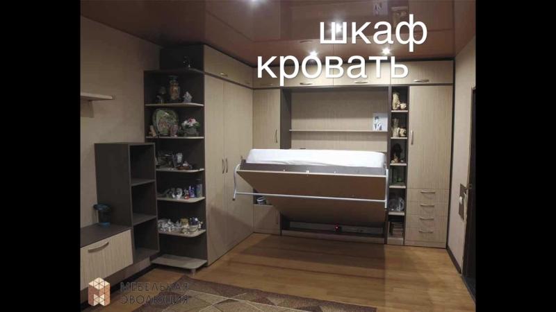 Шкафом-кроватью » Freewka.com - Смотреть онлайн в хорощем качестве
