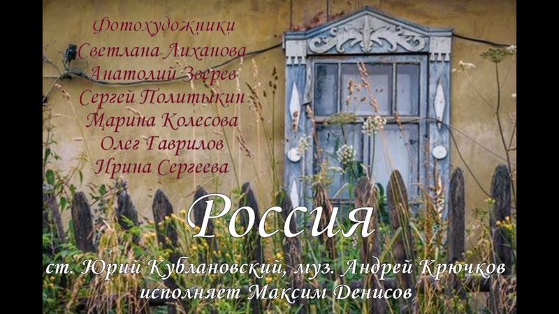 Россия (ст. Юрий Кублановский, муз. Андрей Крючков, исп. Максим Денисов).