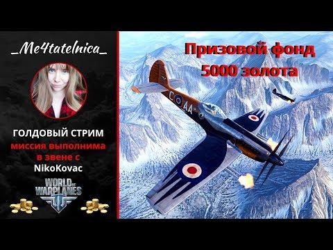 Миссия выполнима в звене с NikoKovac World of Warplanes голдовый стрим