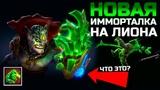 LION PRESTIGE ITEM - НОВАЯ ИММОРТАЛКА НА ЛИОНА ДОТА 2