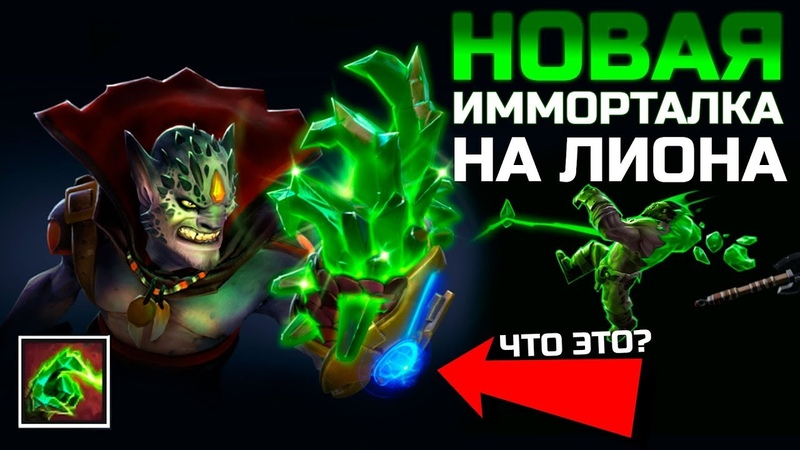 LION PRESTIGE ITEM НОВАЯ ИММОРТАЛКА НА ЛИОНА ДОТА 2