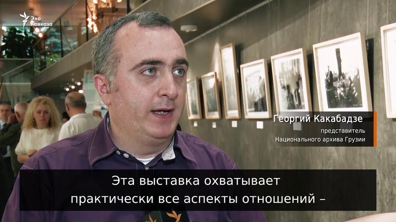 «Здесь мы вместе…» - выставка о грузино-абхазских отношениях