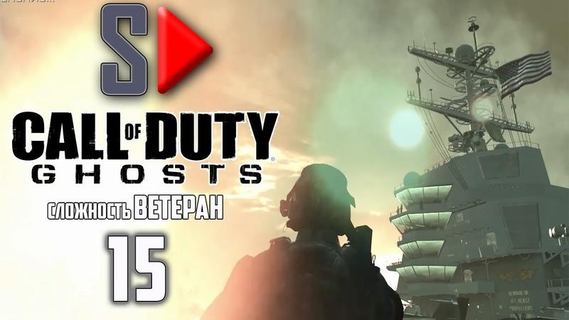 Call of Duty Ghosts (сложность Ветеран) - 15 Всё или ничего