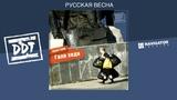 ДДТ - Русская весна (Аудио)