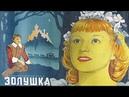 ЗОЛУШКА советская сказка для детей