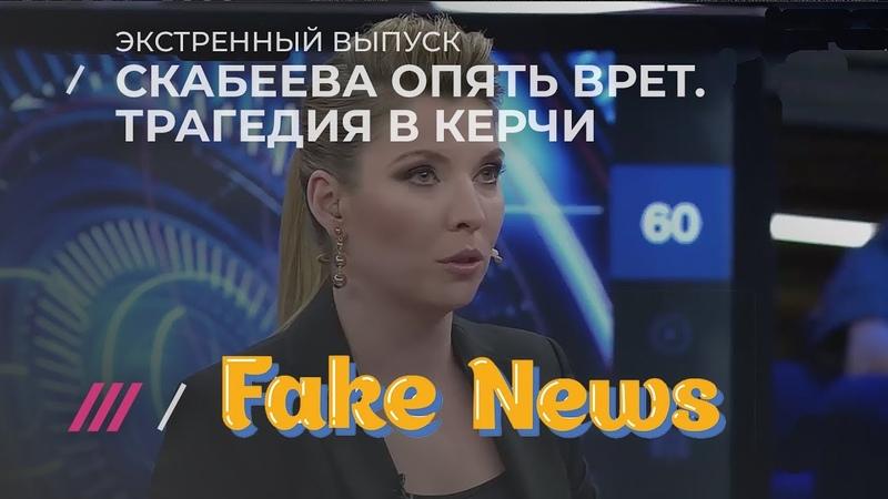 Московитская пропагандистка «взяла интервью» у студентки, погибшей в колледже в Керчи