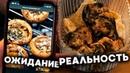 80 грамм мяса за 280 рублей МАНГАЛ №1. Славный обзор.