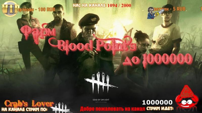 Фарм Blood Point's до 1000000 Общение с чатом Discord