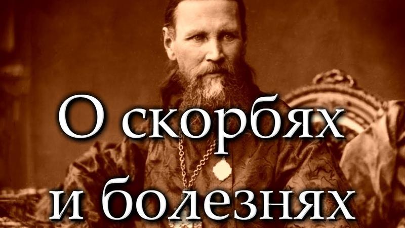 О скорбях и болезнях - Св. прав. Иоанн Кронштадтский