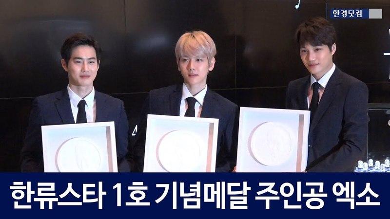 K팝스타 최초 엑소(EXO) 공식 기념메달 공개