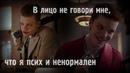 Jerome Valeska Джером Валеска В лицо не говори мне что я псих и ненормален