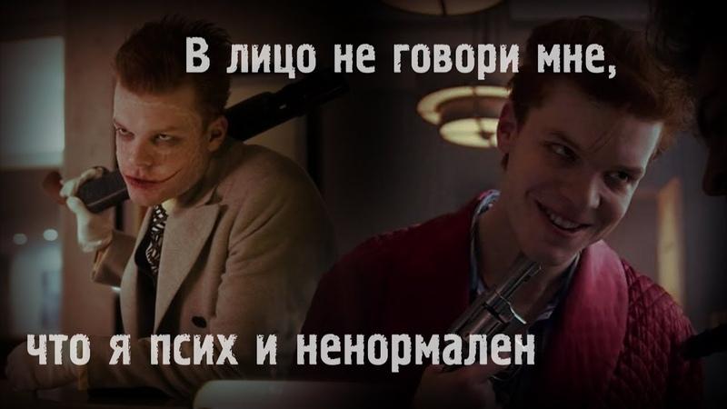 Jerome Valeska || Джером Валеска || В лицо не говори мне, что я псих и ненормален
