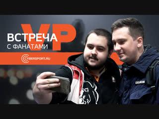 Встреча Virtus.pro с фанатами в аэропорту