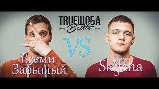 TRUEщоба Clash №8 (Всеми Забытый vs Skifcha)
