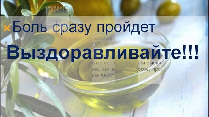 Лечим сухой кашель, боль в горле, оливковым маслом treat cough