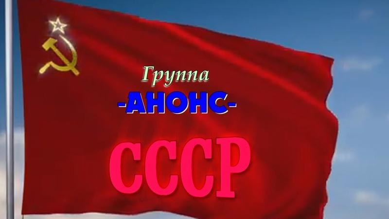 Группа АНОНС СССР Ural Dance Mix 74