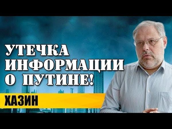 Михаил Хазин - Утeчкa инфopмaции о Пyтинe!