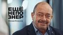 Кожухов: Кадыров и Аушев, Путин и Юмашев, Афганистан и Крузенштерн ещенепознер