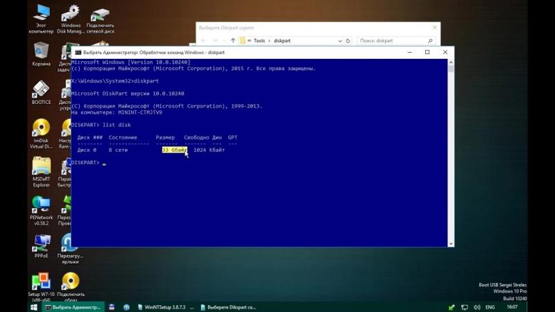 Установка Windows в режиме UEFI программой WinNTSetup