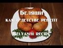 Беляши с мясом домашние сочные с хрустящей корочкой Belyashi with meat homemade