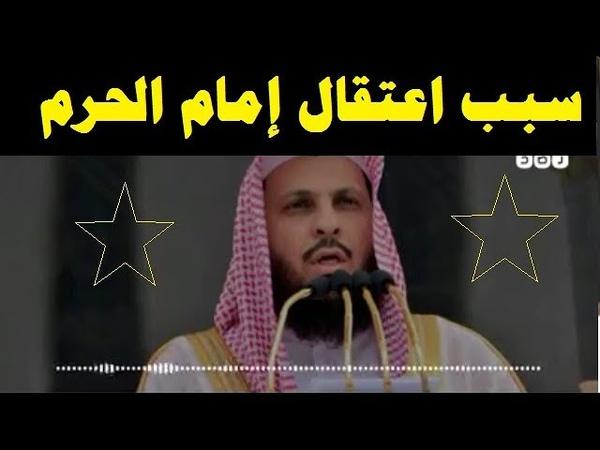 هذا هو سبب اعتقال امام الحرم المكي صالح ال ط
