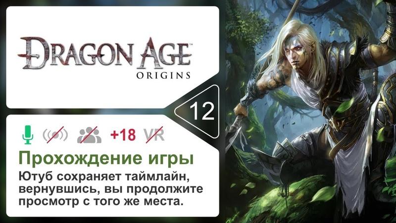 12 | Dragon Age Origin | Прохождение | 18 (Беседы в лагере, Лелиана и пёс Динамит)