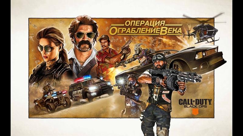 Call of Duty®: Black Ops 4 - официальный ролик операции Ограбление века [RUS]