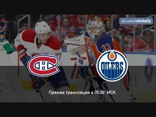 Montréal Canadiens 🆚 Edmonton Oilers