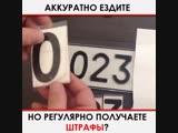Финальная распродажа Нанопленки от авто штрафов! Открой видео чтобы заказать со скидкой 50%!