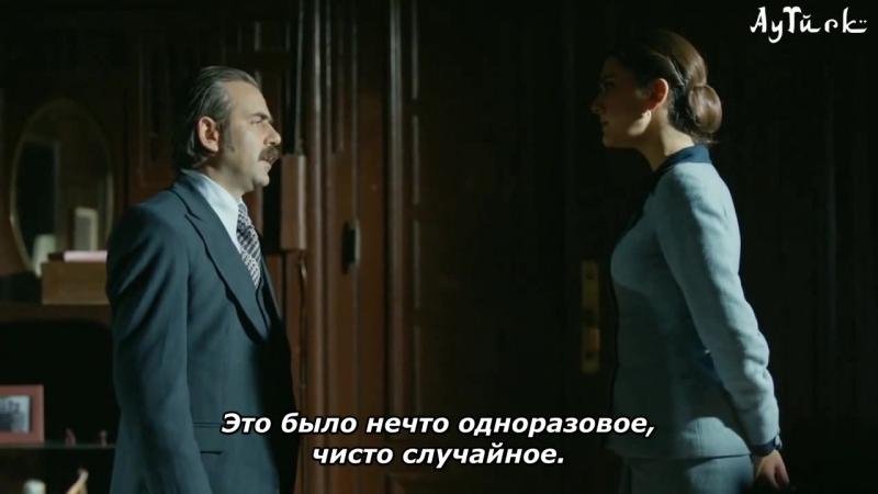 Карадай-20с_Разговор Фериде и Тургута_AyTurk_(рус.суб.)