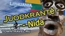 Curonian Spit: Juodkrante - Nida [Куршская коса: От Юодкранте до Ниды]