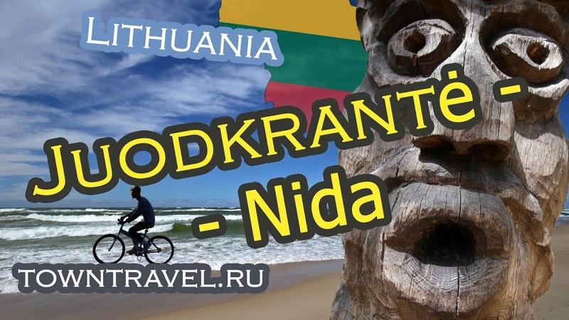 Curonian Spit Juodkrante - Nida [Куршская коса От Юодкранте до Ниды]