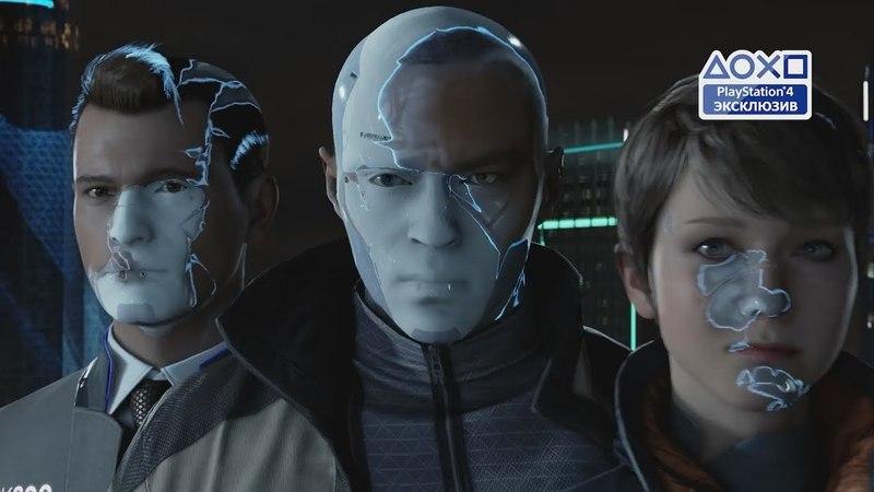 Detroit: Become Human — Твой выбор (Трейлер игры) (2018).