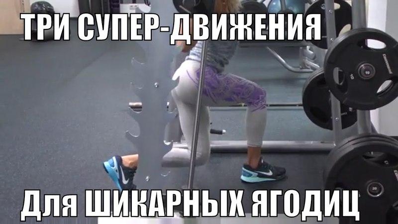 Три Бомбезных Упражнения Для ШИКАРНЫХ ЯГОДИЦ.