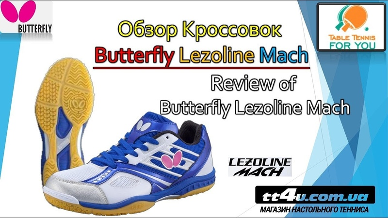 Обзор кроссовок Butterfly Lezoline Mach Review of Butterfly Lezoline Mach shoes