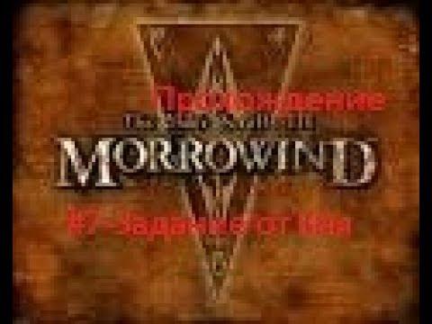 Прохождение The Elder Scrolls III:Morrowind 7-Задание от Кая