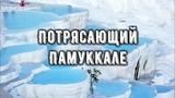 Памуккале и Бассейн Клеопатры. Турция