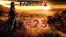 Far Cry 2 ►23 ► Побег из тюрьмы муха есть