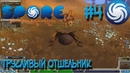 Трусливый отшельник Spore Космические приключения Прохождение 4
