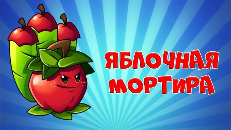ЭПИК КВЕСТ НА ЯБЛОЧНУЮ МОРТИРУ! ► Plants vs. Zombies 2