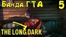 The Long Dark Redux прохождение Разматываем жульбана в домике фермера и разводим бабку на суп 5