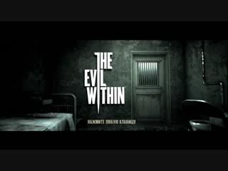 The Evil Within - Ночной Хоррор #4