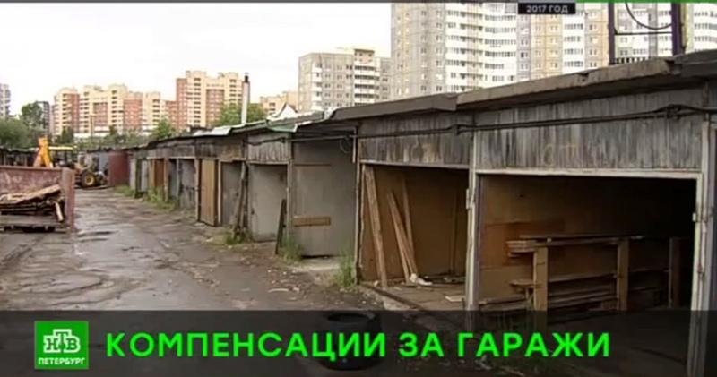 В Петербурге уточняют размеры компенсаций за снесенные гаражи на юге города смотреть онлайн без регистрации