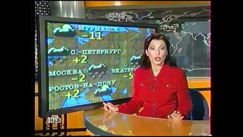 Прогноз погоды НТВ декабрь 2003