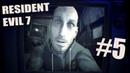 Разрывные пуканы Вам приятно поцоны ▶ Resident Evil 7 часть 5